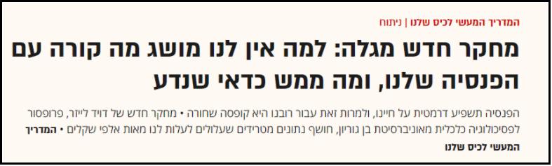 הסטארט-אפ הישראלי