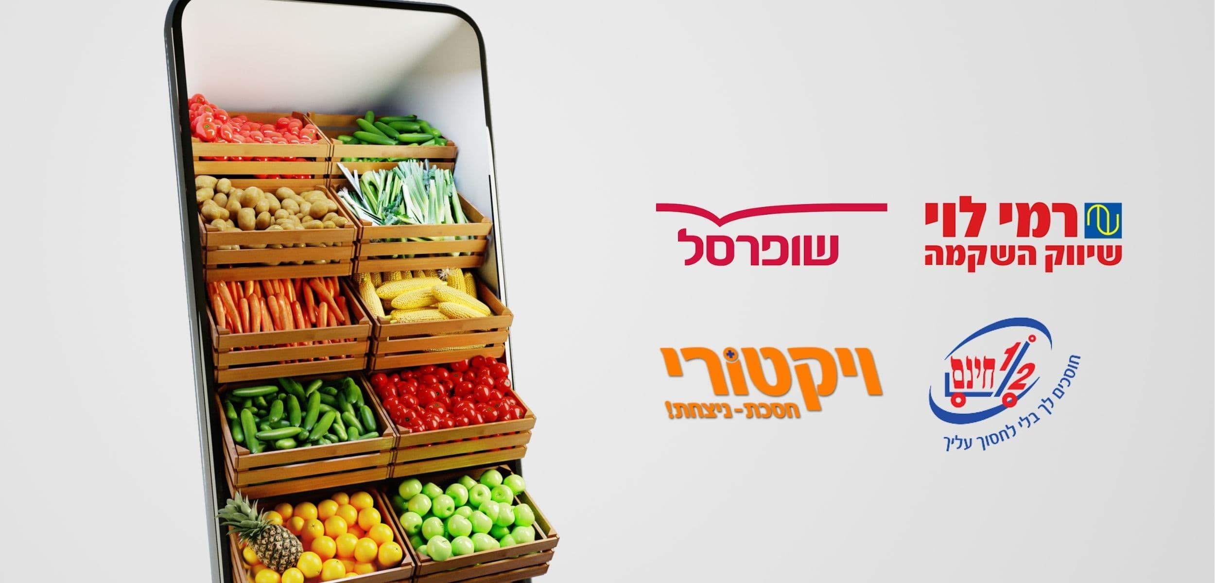 משלוחי ירקות ופירות