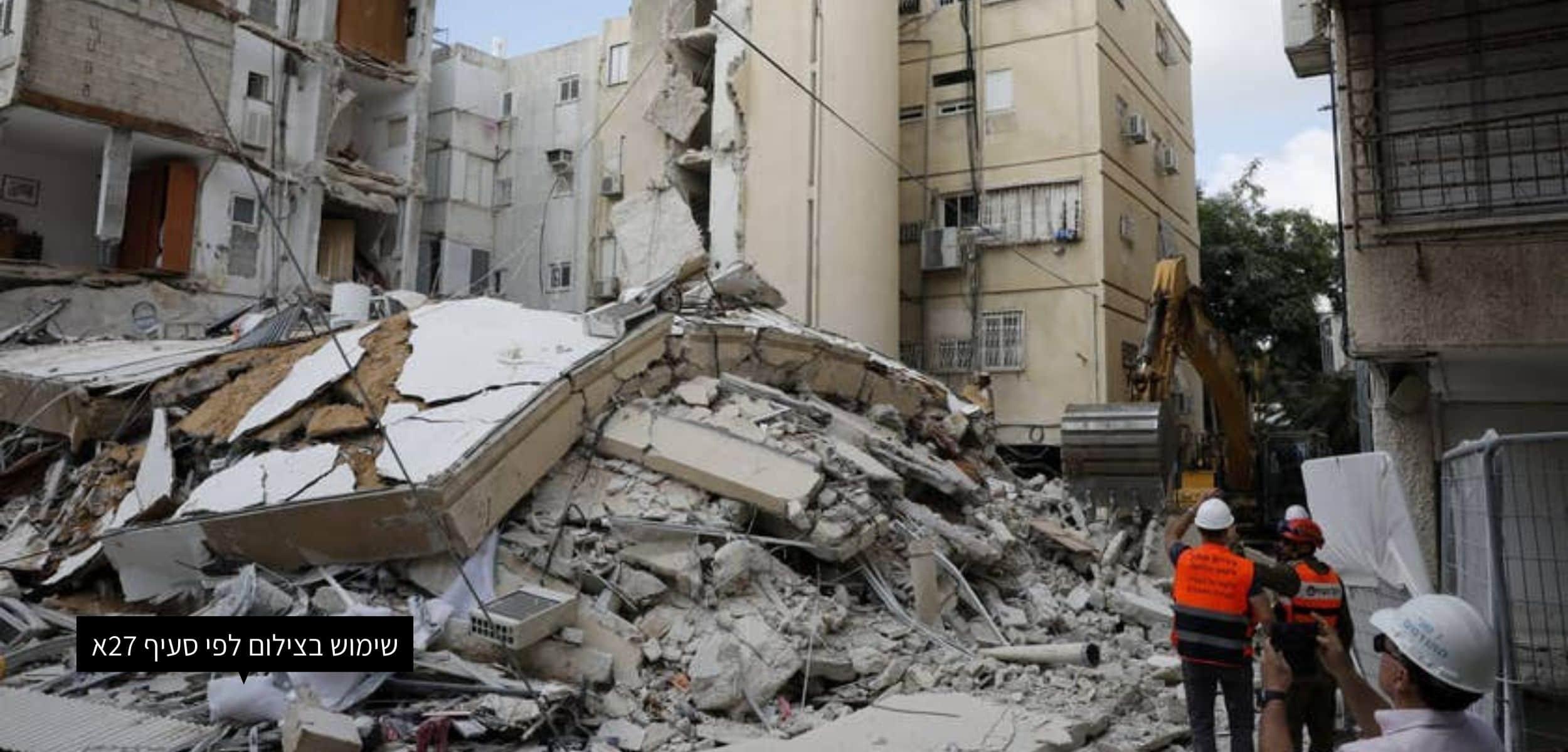 בניין שקרס בחולון