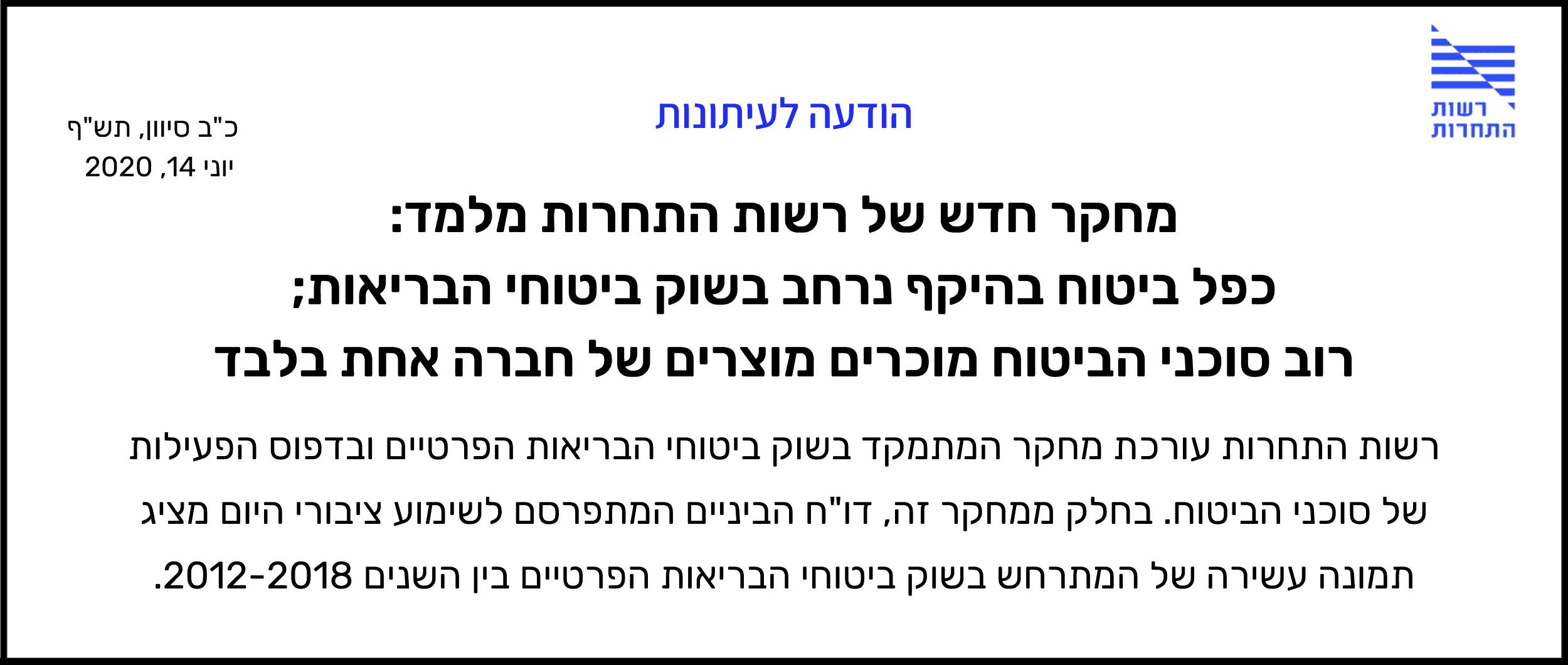 הודעה לעיתונות (1)